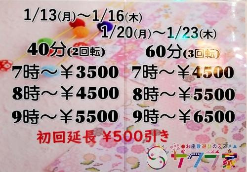 1月☆January Part.2写真