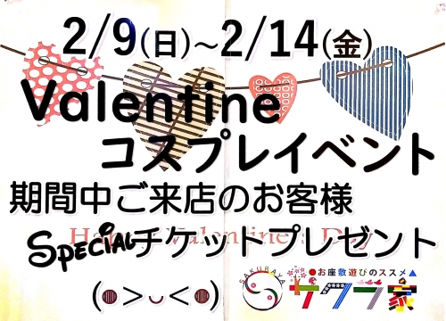 2月☆February写真