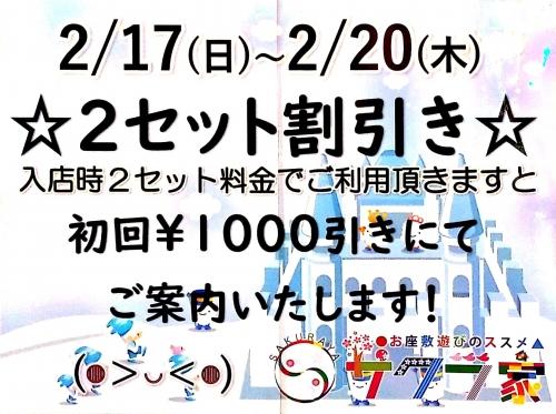 2月☆February Part.2写真